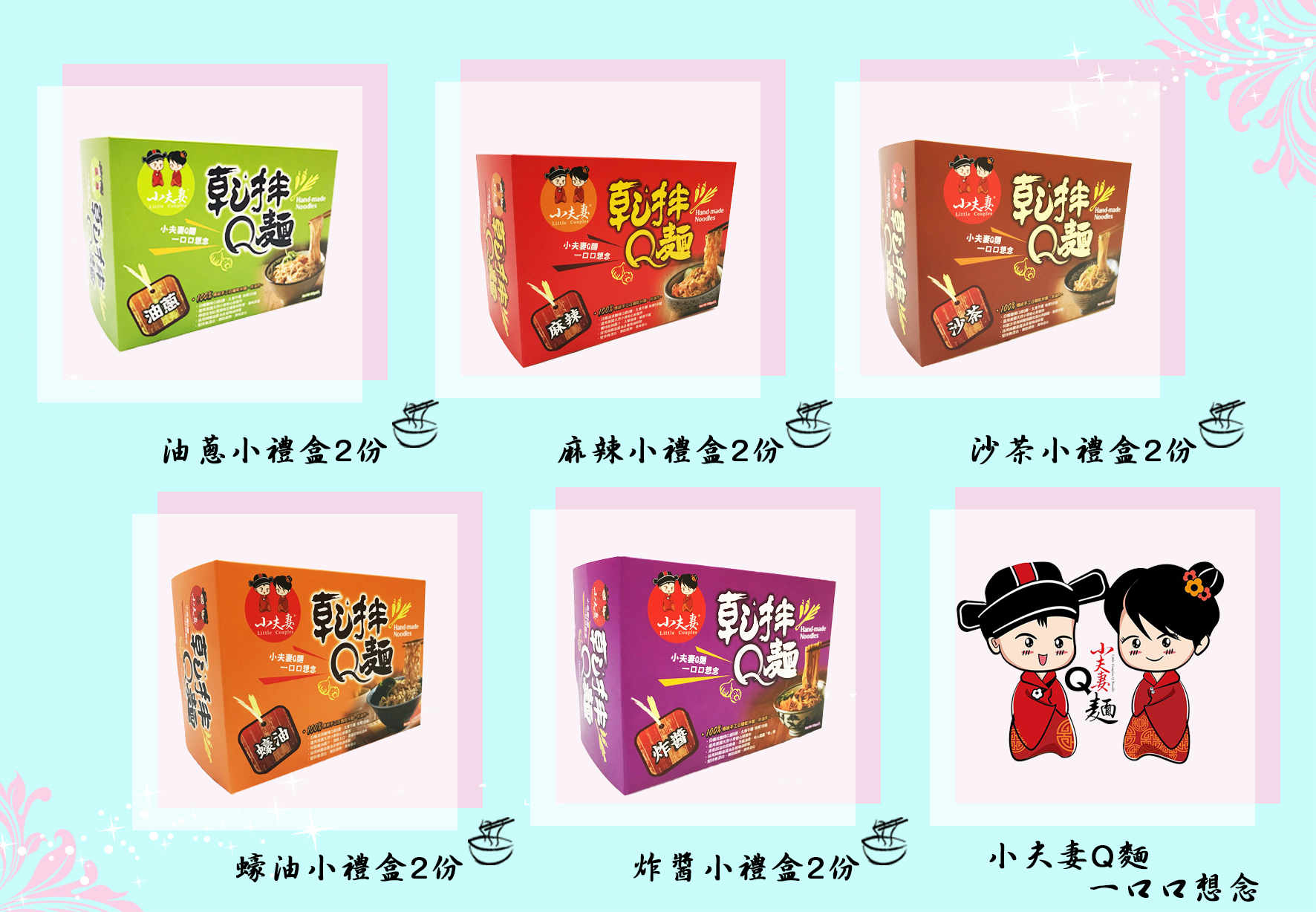 小夫妻拌麵-拌麵典藏分享禮盒組(內盒)