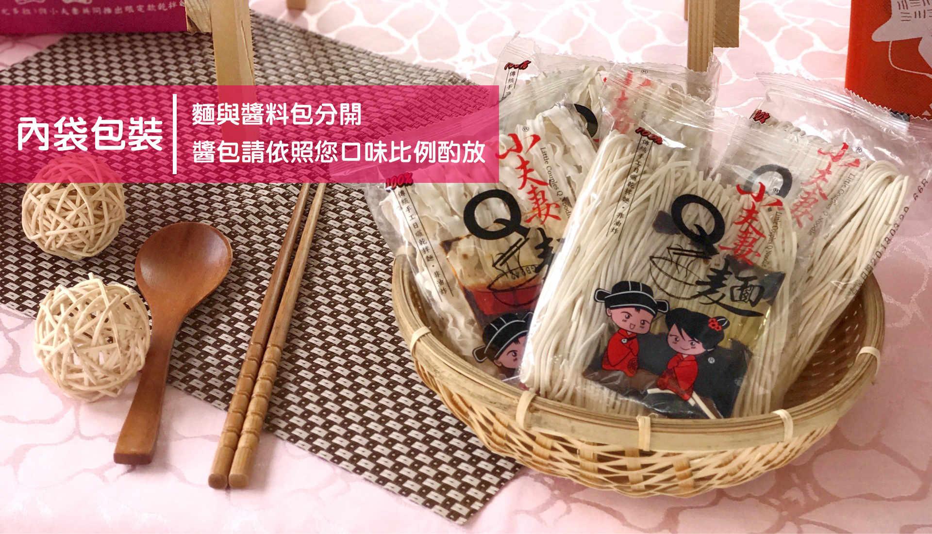 小夫妻拌麵-拌麵典藏分享禮盒組(內袋)