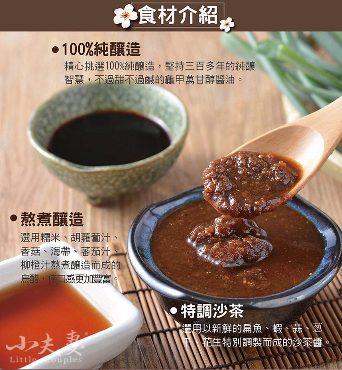 小夫妻拌麵-厚沙茶乾拌麵食材介紹
