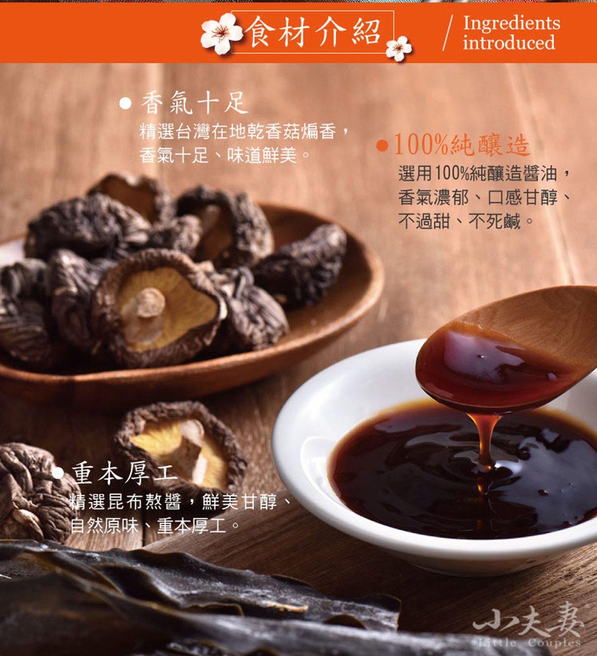 小夫妻拌麵-菇蠔油乾拌麵食材介紹