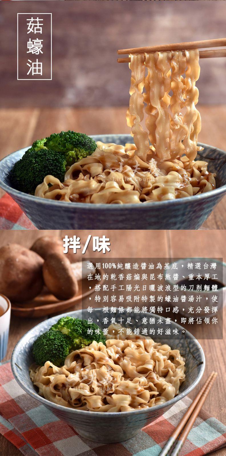 小夫妻拌麵-菇蠔油乾拌麵