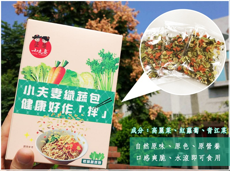 小夫妻拌麵-纖蔬包(成分)