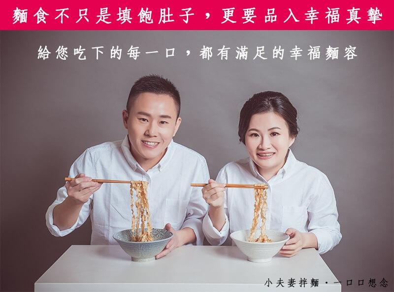 小夫妻拌麵-拌麵推薦