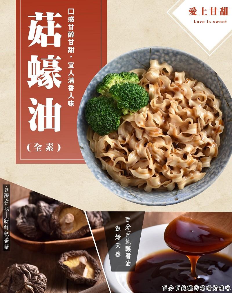 【小夫妻拌麵】菇蠔油乾拌麵
